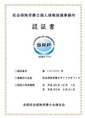 社会保険労務士会連合会・SRP認証制度