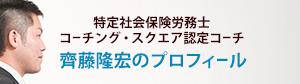 名古屋・社労士のプロフィール内