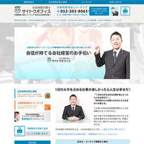 名古屋の社労士・サイトウオフィス