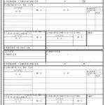 名古屋の社労士イメージ