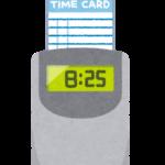 アナログタイムカードの問題点